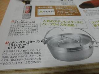 料理の小道具2.JPG