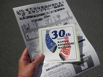 P5050011.JPG
