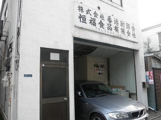 まんじゅう1.JPG