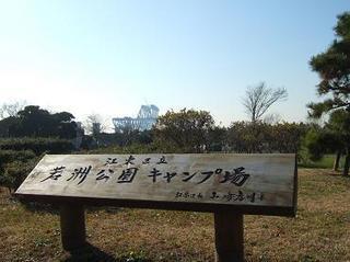 若洲1.JPG